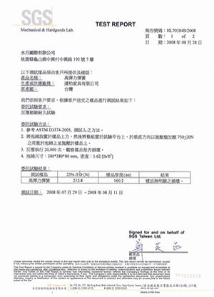 SGS認證書